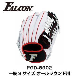 ファルコン一般軟式グローブ FGD-5902  【入門用に最適!】【軟式一般用】【オールラウンドモデ...