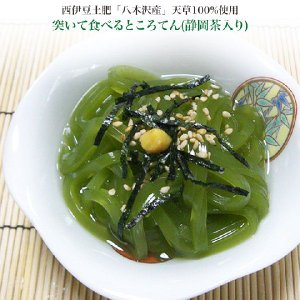 突いて食べるところてん 静岡茶入りところてん 西伊豆八木沢産100%8パック16人前(タレ、突き棒なし)|sakuraikonnnyaku