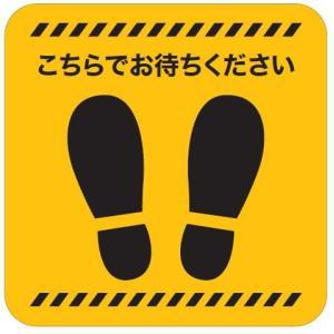 ソーシャルディスタンスシール(30cm角) 屋内用 滑り止め付 ×3枚セット|sakurain