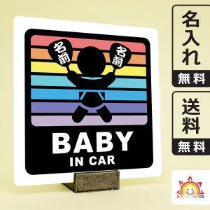 名入れ無料 お祭りベビーインカーステッカー baby in car 日本語 名前入りうちわ レインボーカラー 団扇柄 出産祝いやプレゼントに 赤ちゃん乗っています 10cm角|sakuraiweb