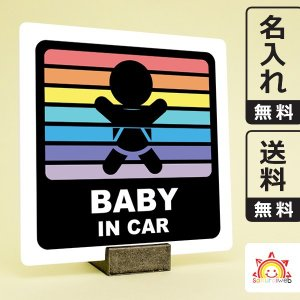 名入れ無料 ベビーインカーステッカー baby in car レインボーカラー 虹色 出産祝いやプレゼントに 赤ちゃん乗っています 自動車ステッカー 送料無料 10cm角|sakuraiweb