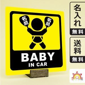名入れ無料 お祭りベビーインカーステッカー baby in car 日本語 名前入りうちわ イエロー 黄色 団扇柄 出産祝いやプレゼントに 赤ちゃん乗っています 10cm角|sakuraiweb