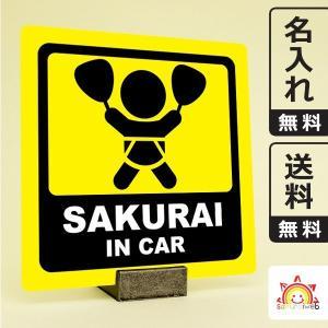 名入れ無料 お祭りベビーインカーステッカー baby in car 英語 名前入り イエロー 黄色 団扇柄 出産祝いやプレゼントに 赤ちゃん乗っています 10cm角|sakuraiweb