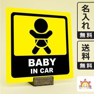 名入れ無料 ベビーインカーステッカー baby in car イエロー 黄色 出産祝いやプレゼントに 赤ちゃん乗っています 自動車ステッカー 送料無料 10cm角|sakuraiweb