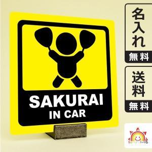 名入れ無料 お祭りキッズインカーステッカー kids in car 英語 名前入り イエロー 黄色 団扇柄 出産祝いやプレゼントに 子供が乗っています 10cm角|sakuraiweb