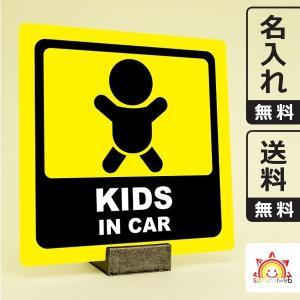 名入れ無料 キッズインカーステッカー kids in car イエロー 黄色 出産祝いやプレゼントに 子供が乗っています 自動車ステッカー 送料無料 10cm角|sakuraiweb