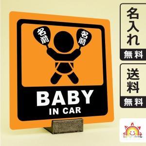 名入れ無料 お祭りベビーインカーステッカー baby in car 日本語 名前入りうちわ オレンジ 橙色 団扇柄 出産祝いやプレゼントに 赤ちゃん乗っています 10cm角|sakuraiweb