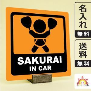名入れ無料 お祭りベビーインカーステッカー baby in car 英語 名前入り オレンジ 橙色 団扇柄 出産祝いやプレゼントに 赤ちゃん乗っています 10cm角|sakuraiweb