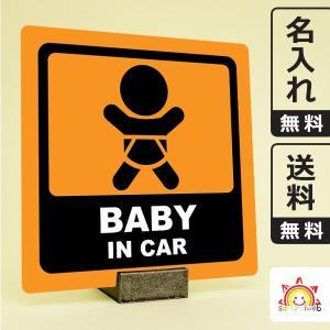 名入れ無料 ベビーインカーステッカー baby in car オレンジ 橙色 出産祝いやプレゼントに 赤ちゃん乗っています 自動車ステッカー 送料無料 10cm角|sakuraiweb