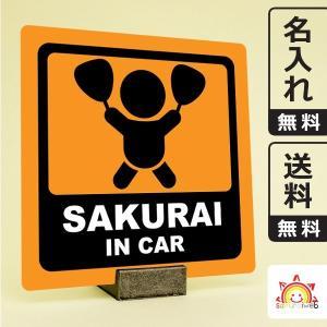 名入れ無料 お祭りキッズインカーステッカー kids in car 英語 名前入り オレンジ 橙色 団扇柄 出産祝いやプレゼントに 子供が乗っています 10cm角|sakuraiweb