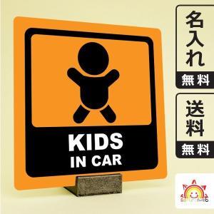 名入れ無料 キッズインカーステッカー kids in car オレンジ 橙色 出産祝いやプレゼントに 子供が乗っています 自動車ステッカー 送料無料 10cm角|sakuraiweb