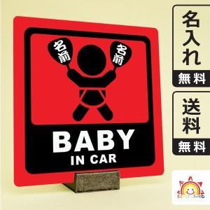 名入れ無料 お祭りベビーインカーステッカー baby in car 日本語 名前入りうちわ レッド 赤色 団扇柄 出産祝いやプレゼントに 赤ちゃん乗っています 10cm角|sakuraiweb