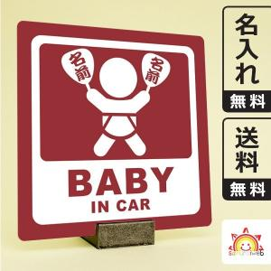 名入れ無料 お祭りベビーインカーステッカー baby in car 日本語 名前入りうちわ ブラウン 茶色 団扇柄 出産祝いやプレゼントに 赤ちゃん乗っています 10cm角|sakuraiweb