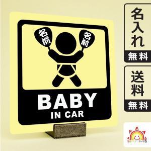 名入れ無料 お祭りベビーインカーステッカー baby in car 日本語 名前入りうちわ 薄山吹色 団扇柄 出産祝いやプレゼントに 赤ちゃん乗っています 10cm角|sakuraiweb