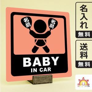 名入れ無料 お祭りベビーインカーステッカー baby in car 日本語 名前入りうちわ サーモンピンク 団扇柄 出産祝いやプレゼントに 赤ちゃん乗っています 10cm角|sakuraiweb