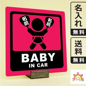 名入れ無料 お祭りベビーインカーステッカー baby in car 日本語 名前入りうちわ ローズ 団扇柄 出産祝いやプレゼントに 赤ちゃん乗っています 10cm角|sakuraiweb