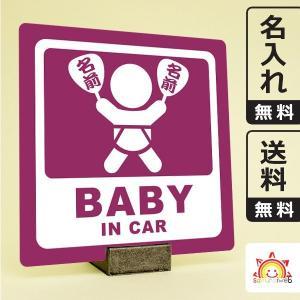 名入れ無料 お祭りベビーインカーステッカー baby in car 日本語 名前入りうちわ 紫色 団扇柄 出産祝いやプレゼントに 赤ちゃん乗っています 10cm角|sakuraiweb