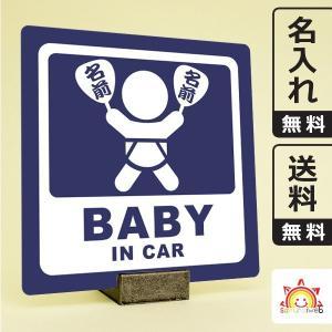 名入れ無料 お祭りベビーインカーステッカー baby in car 日本語 名前入りうちわ 紺色 団扇柄 出産祝いやプレゼントに 赤ちゃん乗っています 10cm角|sakuraiweb