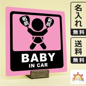 名入れ無料 お祭りベビーインカーステッカー baby in car 日本語 名前入りうちわ ピンク 桃色 団扇柄 出産祝いやプレゼントに 赤ちゃん乗っています 10cm角|sakuraiweb