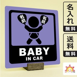名入れ無料 お祭りベビーインカーステッカー baby in car 日本語 名前入りうちわ 藤色 団扇柄 出産祝いやプレゼントに 赤ちゃん乗っています 10cm角|sakuraiweb