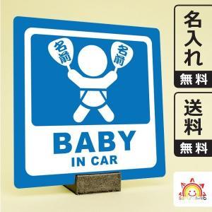 名入れ無料 お祭りベビーインカーステッカー baby in car 日本語 名前入りうちわ 青色 団扇柄 出産祝いやプレゼントに 赤ちゃん乗っています 10cm角|sakuraiweb