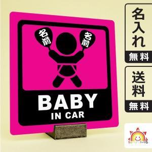名入れ無料 お祭りベビーインカーステッカー baby in car 日本語 名前入りうちわ 赤紫色 団扇柄 出産祝いやプレゼントに 赤ちゃん乗っています 10cm角|sakuraiweb
