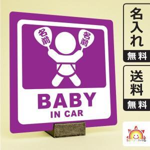 名入れ無料 お祭りベビーインカーステッカー baby in car 日本語 名前入りうちわ パープル 団扇柄 出産祝いやプレゼントに 赤ちゃん乗っています 10cm角|sakuraiweb