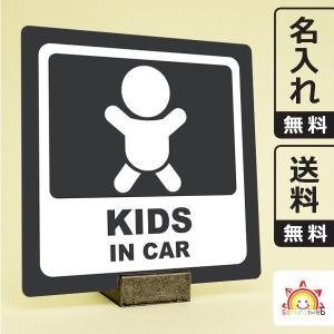 名入れ無料 キッズインカーステッカー kids in car ダークグレー 出産祝いやプレゼントに 子供が乗っています 自動車ステッカー 送料無料 10cm角|sakuraiweb