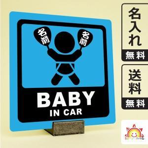 名入れ無料 お祭りベビーインカーステッカー baby in car 日本語 名前入りうちわ 浅葱色 団扇柄 出産祝いやプレゼントに 赤ちゃん乗っています 10cm角|sakuraiweb