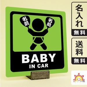 名入れ無料 お祭りベビーインカーステッカー baby in car 日本語 名前入りうちわ 黄緑色 団扇柄 出産祝いやプレゼントに 赤ちゃん乗っています 10cm角|sakuraiweb