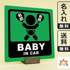 名入れ無料 お祭りベビーインカーステッカー baby in car 日本語 名前入りうちわ グリーン 緑色 団扇柄 出産祝いやプレゼントに 赤ちゃん乗っています 10cm角|sakuraiweb