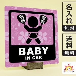 名入れ無料 お祭りベビーインカーステッカー 和柄 桜 ピンク baby in car 日本語 名前入りうちわ 出産祝いやプレゼントに 赤ちゃん乗っています 10cm角|sakuraiweb