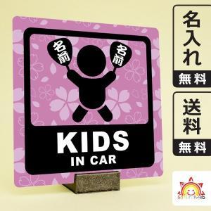 名入れ無料 お祭りキッズインカーステッカー 和柄 桜 ピンク kids in car 日本語 名前入りうちわ 出産祝いやプレゼントに 子供が乗っています 10cm角|sakuraiweb