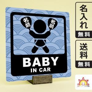 名入れ無料 お祭りベビーインカーステッカー 和柄 青海波文様 ブルー baby in car 日本語 名前入りうちわ 出産祝いやプレゼントに 赤ちゃん乗っています 10cm角|sakuraiweb