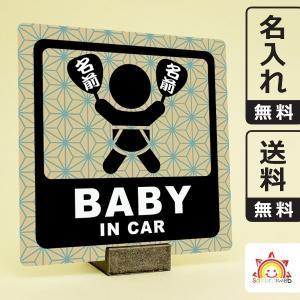 名入れ無料 お祭りベビーインカーステッカー 和柄 麻の葉 黄土色 baby in car 日本語 名前入りうちわ 出産祝いやプレゼントに 赤ちゃん乗っています 10cm角|sakuraiweb