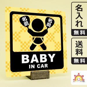 名入れ無料 お祭りベビーインカーステッカー 和柄 市松文様 黄色 baby in car 日本語 名前入りうちわ 出産祝いやプレゼントに 赤ちゃん乗っています 10cm角|sakuraiweb