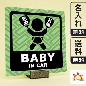 名入れ無料 お祭りベビーインカーステッカー 和柄 檜垣 緑色 baby in car 日本語 名前入りうちわ 出産祝いやプレゼントに 赤ちゃん乗っています 10cm角|sakuraiweb