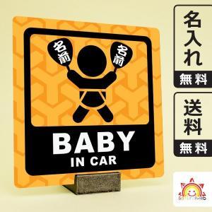名入れ無料 お祭りベビーインカーステッカー 和柄 組亀甲 橙色 baby in car 日本語 名前入りうちわ 出産祝いやプレゼントに 赤ちゃん乗っています 10cm角|sakuraiweb