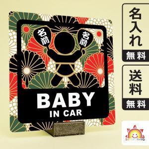 名入れ無料 お祭りベビーインカーステッカー 和柄 菊文様千 baby in car 日本語 名前入りうちわ 出産祝いやプレゼントに 赤ちゃん乗っています 10cm角|sakuraiweb