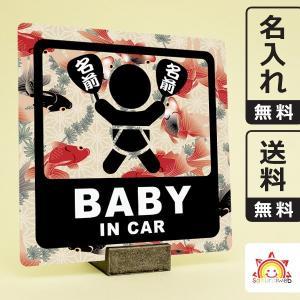 名入れ無料 お祭りベビーインカーステッカー 和柄 金魚 baby in car 日本語 名前入りうちわ 出産祝いやプレゼントに 赤ちゃん乗っています 10cm角|sakuraiweb