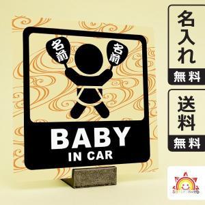 名入れ無料 お祭りベビーインカーステッカー 和柄 流水文 baby in car 日本語 名前入りうちわ 出産祝いやプレゼントに 赤ちゃん乗っています 10cm角|sakuraiweb