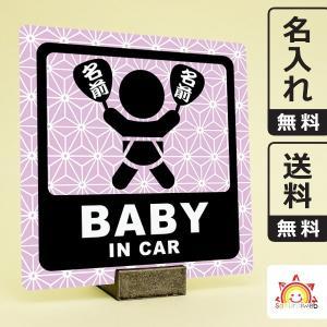 名入れ無料 お祭りベビーインカーステッカー 和柄 麻の葉 薄紫 baby in car 日本語 名前入りうちわ 出産祝いやプレゼントに 赤ちゃん乗っています 10cm角|sakuraiweb