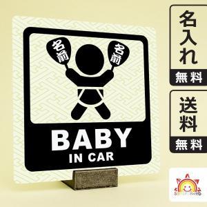 名入れ無料 お祭りベビーインカーステッカー 和柄 紗綾形 baby in car 日本語 名前入りうちわ 出産祝いやプレゼントに 赤ちゃん乗っています 10cm角|sakuraiweb