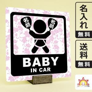 名入れ無料 お祭りベビーインカーステッカー 和柄 藤の花 baby in car 日本語 名前入りうちわ 出産祝いやプレゼントに 赤ちゃん乗っています 10cm角|sakuraiweb