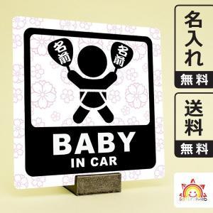 名入れ無料 お祭りベビーインカーステッカー 和柄 桜 白 baby in car 日本語 名前入りうちわ 出産祝いやプレゼントに 赤ちゃん乗っています 10cm角|sakuraiweb