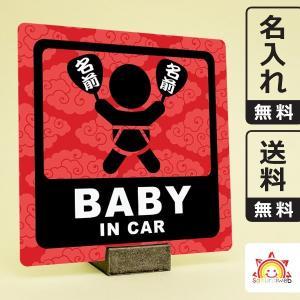 名入れ無料 お祭りベビーインカーステッカー 和柄 雲 赤 baby in car 日本語 名前入りうちわ 出産祝いやプレゼントに 赤ちゃん乗っています 10cm角|sakuraiweb