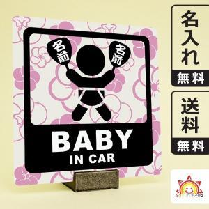 名入れ無料 お祭りベビーインカーステッカー 和柄 梅 baby in car 日本語 名前入りうちわ 出産祝いやプレゼントに 赤ちゃん乗っています 10cm角|sakuraiweb