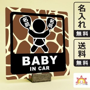名入れ無料 お祭りベビーインカーステッカー 動物柄 キリン 茶色 baby in car 日本語 名前入りうちわ 出産祝いやプレゼントに 赤ちゃん乗ってます 10cm角|sakuraiweb