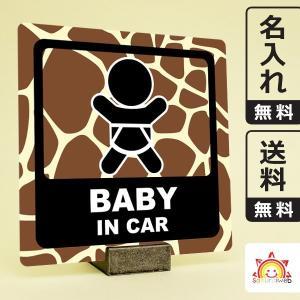 名入れ無料 ベビーインカーステッカー 動物柄 キリン 茶色 baby in car 出産祝いやプレゼントに 赤ちゃん乗ってます 自動車ステッカー 送料無料 10cm角|sakuraiweb