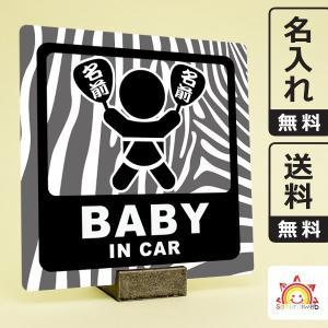 名入れ無料 お祭りベビーインカーステッカー 動物柄 シマウマ baby in car 日本語 名前入りうちわ 出産祝いやプレゼントに 赤ちゃん乗ってます 10cm角|sakuraiweb